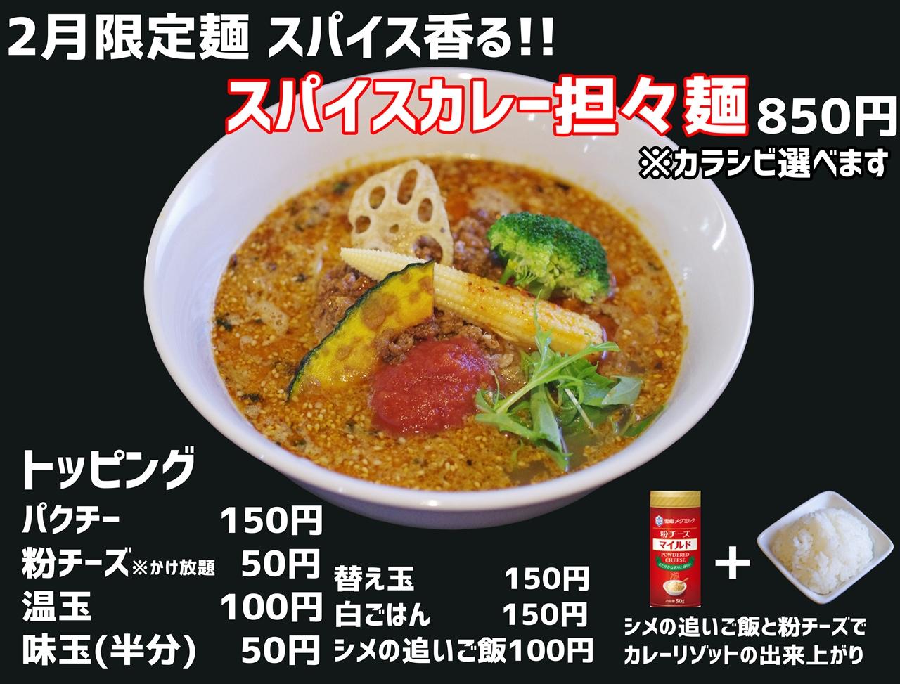 スパイスカレー担々麺 850円